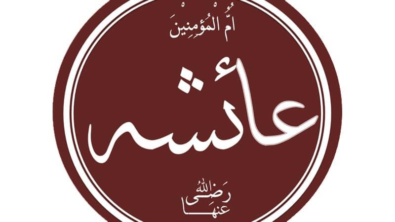 Arti Nama Aisyah - Aisyah binti Abu Bakar