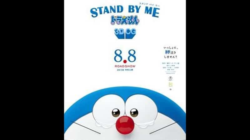 Film Animasi Anak Anak - Doraemon Stand By Me