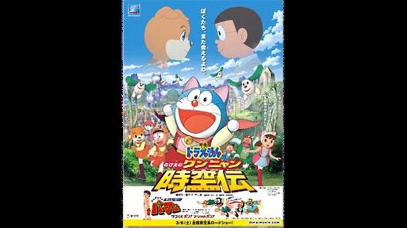 Download Film Petualangan Doraemon - Petualangan Nobita di Negeri Wan Nyan