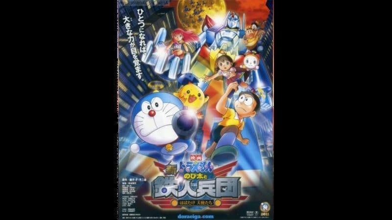 Download Film Petualangan Doraemon - Nobita dan Pasukan Robot Mechatopia