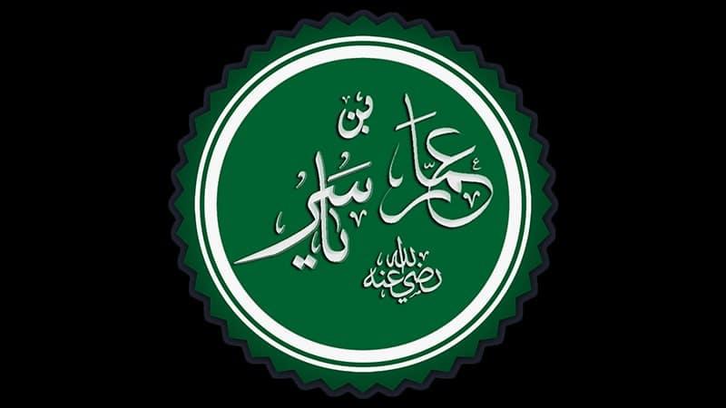 Ammar bin Yassir