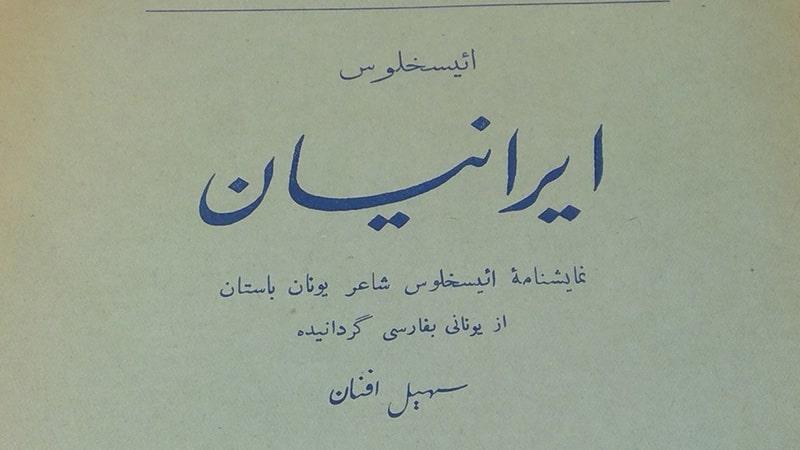 Arti Nama Afnan - Karya Soheil Afnan