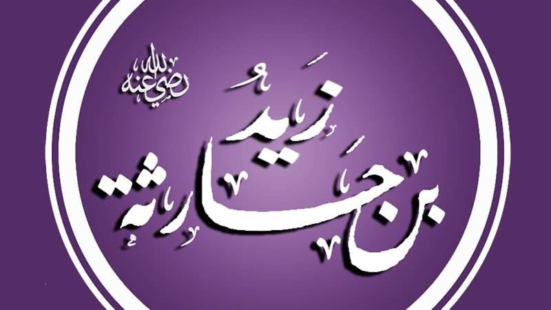 Arti Nama Zaid - Zaid bin Haritsah