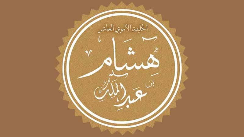 Arti Nama Hisyam - Hisyam bin Abdul Malik